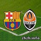 Афиша: Сегодня состоится матч за Суперкубок Европы Шахтер - Барселона