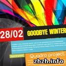 Житомир провожает зиму. В ночном клубе Indigo вечеринка «Goodbye Winter»