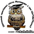 Общество: Завтра состоится Чемпионат города Житомира по игре