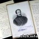 Общество: Житомирские таможенники пресекли попытку вывоза ценных книг Лермонтова. ФОТО