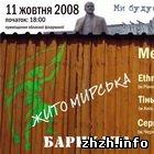 У Житомирі відбудеться концерт української альтернативної музики