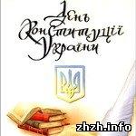 Культура: День Конституции Украины
