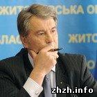Власть: Ющенко пожелал Житомиру процветания, а житомирянам здоровья и мира
