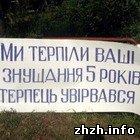 Общество: Жители Бердичева перекрыли дорогу в знак протеста. ФОТО