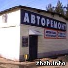 Экономика: В автомастерские Житомира обращаются даже клиенты из Киева