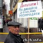 Общество: В Житомире у стен горсовета митингуют коммунисты и националисты. ФОТО