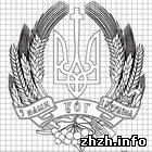 Культура: Три депутата предложили свой вариант Большого герба Украины. ФОТО-проект