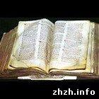 Криминал: Житомирские таможенники не дали вывезти из Украины книгу со старославянскими молитвами