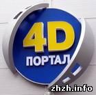 Культура: В Житомире открылся стереозал «4D-Портал». ФОТО