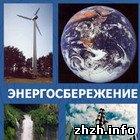 Экономика: Житомирские власти и агроуниверситет создадут в области технологический парк