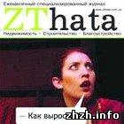 Экономика: В Житомире появился 10-ый номер журнала недвижимости «ZThata»