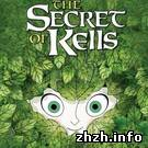 Житомирские студенты озвучили мультфильм «Тайна Аббатства Келлс»