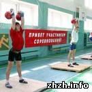В Житомире стартует международный турнир по гиревому спорту