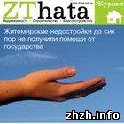 Экономика: В Житомире вышел 9-ый номер журнала недвижимости «ZThata Журнал»