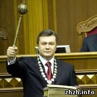 Власть: А вот и Я. Виктор Янукович - четвертый Президент Украины. ФОТО