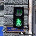 Житомир: В Житомире планируют установить 40 светофоров с таймерами