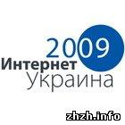 В Киеве пройдет международный форум Интернет-Украина 2009