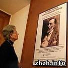 Афиша: 18 мая в Житомире состоится открытие выставки польского писателя Владислава Реймонта