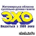 Общество: Главред Житомирской газеты «Эхо» Владимир Яцкевич получил орден «За заслуги» III степени
