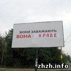 Вони заважають - Вона КРАДЕ. В Житомире неизвестные переклеили билборд. ФОТО