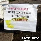 Происшествия: В Житомирской школе №24 продолжается ликвидация аварийной ситуации