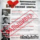 Политика: В Житомире раздают фальшивые приглашениях ехать на акции в Киев - Новиков