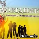 Культура: В Житомире презентовали «Справочник молодого житомирянина». ФОТО