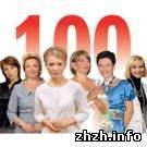 Власть: Мэр Житомира попала в рейтинг «100 самых влиятельный женщин Украины»