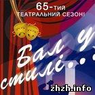 Сегодня в Житомире открытие 65-го юбилейного театрально сезона