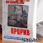 Культура: Представлена книга «Житомирский прорыв», о перестройке в СССР
