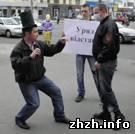 Политика: В Житомире поставили спектакль против капитализма. ФОТО