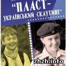 В Житомире открылась выставка-экспозиция «Пласт - украинский скаутинг»