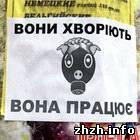 Житомир: В Житомире в бутиках не обслуживают покупателей с признаками гриппа? ФОТО