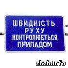 Общество: Под Житомиром установлены щиты предупреждающие о съемке «Визира». ФОТО