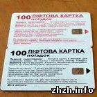 Житомир: В Житомире появилась новая универсальная лифтовая карта стоимостью 37 грн