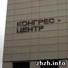 Наука: В Житомире открыли современный Конгрес-центр. ФОТО