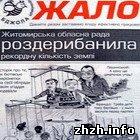 Житомир: На улицах Житомира раздают бюллетень «Жало». ФОТО