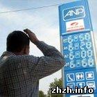 Экономика: На автозаправках Житомира снова подорожал бензин марок А-95 и А-92