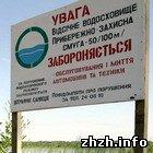 Житомир: Житомирские экологи запретили купаться и плавать на лодках по Тетереву. ФОТО