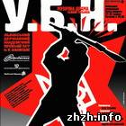 Афиша: Театр им. М. Заньковецкой представит в Житомире спектакль «У.Б.Н.»