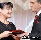 Культура: Ющенко наградил орденами житомирских работников культуры. ФОТО