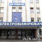 Житомир: В Житомире найдена очередная экологическая бомба!?