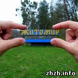 Школьники Житомира зовут всех на субботник