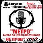 Афиша: В Житомире пройдет хип-хоп фестиваль «Метро»