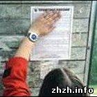В Житомире задержали школьников за распространение