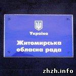 Власть: Михаил Димонт избран замом председателя Житомирского облсовета