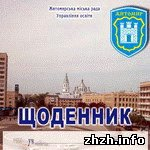 Власть: На производство школьных дневников с символикой Житомира выделено 120 тыс грн