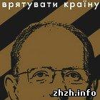 Политика: В Житомире появились коричневые билборды Арсения Яценюка. ФОТО. ОБНОВЛЕНО
