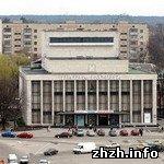 Житомирский театр открывает новый 66 сезон и поднимает цены на билеты