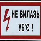 Надзвичайна ситуація в Житомирській області: пошкоджено електромережу